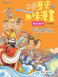 中國歷史趣味漫畫:匈奴稱帝