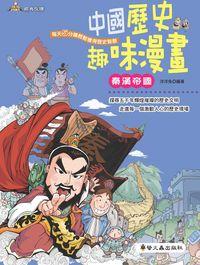 中國歷史趣味漫畫:秦漢帝國