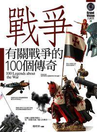 有關戰爭的100個傳奇