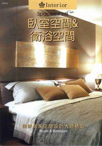 居家空間, 臥室空間&衛浴空間
