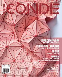 當代設計CONDE [第260期]:西薩亞洲作品集