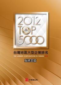 臺灣地區大型企業排名TOP5000. 2012, 服務篇(含2099家服務業排名及分析導讀)