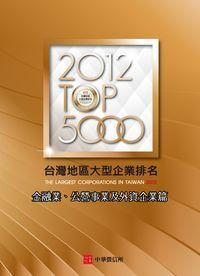 臺灣地區大型企業排名TOP5000. 2012, 金融業、公營事業及外資企業篇(含710家企業排名及分析導讀)