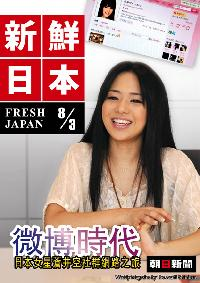 新鮮日本 [中日文版] 2011/08/03 [第32期] [有聲書]:微博時代-日本女星蒼井空社群網路之旅