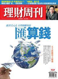 理財周刊 2014/10/10 [第737期]:跟著美元走 台灣錢賺外快 匯算錢