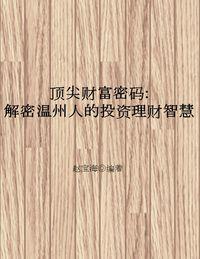 頂尖財富密碼:解密溫州人的投資理財智慧