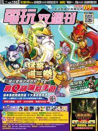 電玩双週刊 2014/10/14 [第150期]:猛將喵三拳