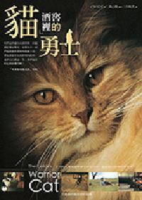 酒窖裡的貓勇士