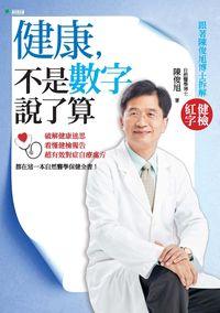 健康, 不是數字說了算:跟著陳俊旭博士拆解健檢紅字?