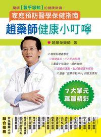 趙藥師健康小叮嚀:家庭預防醫學保健指南