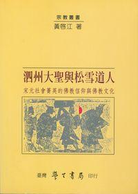 泗州大聖與松雪道人:宋元社會菁英的佛教信仰與佛教文化