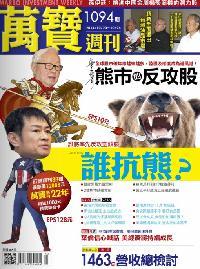 萬寶週刊 2014/10/20 [第1094期]:誰抗熊?