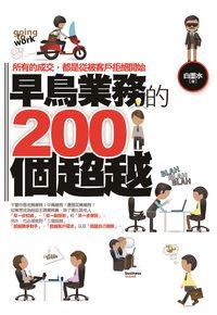 早鳥業務的200個超越:所有的成交, 都是從被客戶拒絕開始