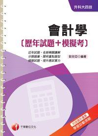 會計學(歷年試題+模擬考)