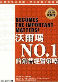 沃爾瑪No.1的銷售經營策略:沃爾瑪來自美國,是全球最大零售業