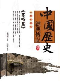中國歷史經典傳記, 謀略篇