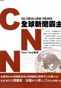 CNN全球新聞霸主