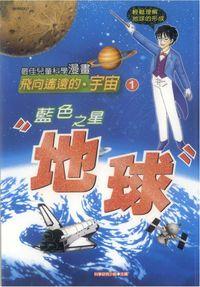 飛向遙遠的宇宙. 1, 藍色之星.地球