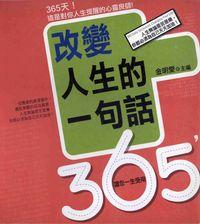 365,改變人生的一句話:365天!這是對你人生提醒的心靈良師!