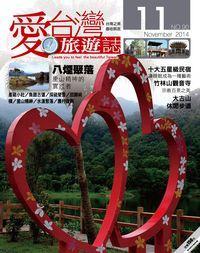 愛台灣旅遊誌 [第90期]:八煙聚落