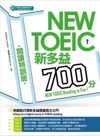 NEW TOEIC新多益700分閱讀特訓班