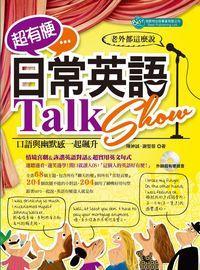 超有梗日常英語Talk Show [有聲書]:口語與幽默感一起飆升