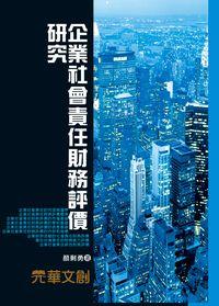 企業社會責任財務評價研究