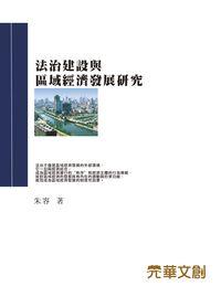 法治建設與區域經濟發展研究
