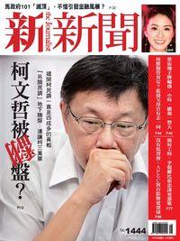 新新聞 2014/11/06 [第1444期]:柯文哲被翻盤?