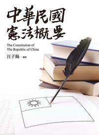 中國民國憲法