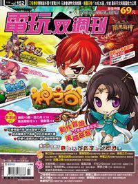電玩双週刊 2014/11/14 [第152期]:神之谷
