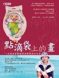 點滴袋上的畫:血癌病童鄭韻婷與鄭媽媽的故事