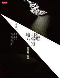 在那明亮的地方:臺灣民主地圖