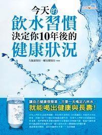 今天的飲水習慣, 決定你10年後的健康狀況