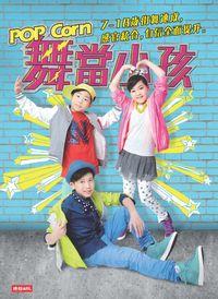 POP Corn舞當小孩:7-18歲街舞速成, 感官統合, 自信全面提升