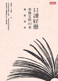 只讀好冊:李偉文的六十本激賞書單