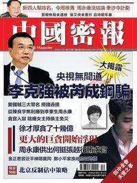 中國密報 [總第27期]:央視無間道大揭露 李克強被芮成鋼騙