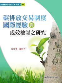 碳排放交易制度國際經驗與成效檢討之研究