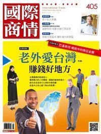 國際商情雙周刊 2014/11/12 [第405期]:老外愛台灣 賺錢好地方