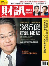 財訊雙週刊 [第464期]:365億買到3張紙