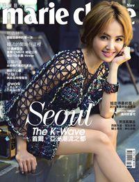 Marie claire 美麗佳人 [第259期]:Seoul The K-wave 首爾.亞州潮流之都