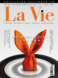 La Vie [第127期]:舌尖上的奢華