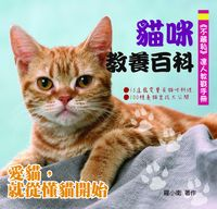 貓咪教養百科