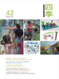 四季兒童教育專刊 [第42期] :微笑的魚:水草與小魚的照顧日記