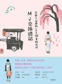 MJ交換週記:京都X台南的100個美好生活