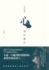 心:夏目漱石探究人性代表作