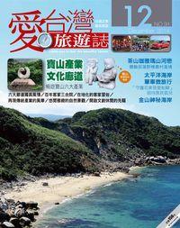 愛台灣旅遊誌 [第91期]:寶山產業 文化廊道