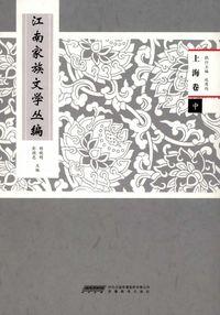 江南家族文學叢編, 上海卷, 中