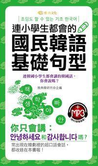 連小學生都會的國民韓語基礎句型 [有聲書]
