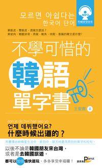 不學可惜的韓語單字書 [有聲書]